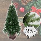 ショッピングクリスマスツリー クリスマスツリー 180cm 木製ポットツリー グリーン ツリーの木 [ ヌードツリー ] xjbc