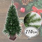 クリスマスツリー 210cm 木製 ポットツリー グリーン ツリーの木 木製ポット  【S】