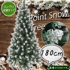 クリスマスツリー 180cm 雪付き ポイントスノーツリー グリーン ツリーの木 [ ヌードツリー ] xjbc