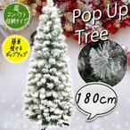 ショッピングクリスマスツリー クリスマスツリー 180cm フロスト 雪付き ポップアップツリー グリーン ツリーの木  ヌードツリー  xjbc