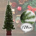 クリスマスツリー 120cm 木製ポット スリム グリーン ツリーの木 ポットツリー 【S】