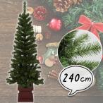 ショッピングクリスマスツリー クリスマスツリー 240cm 木製ポットツリー スリム グリーン ツリーの木 [ ヌードツリー ] xjbc