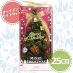 クリスマスツリー ミニツリー 26cm ゴールドカッパー 卓上 デコレーションツリー jbcm