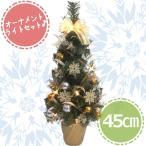 ショッピングツリー クリスマスツリー ミニツリー 45cm ゴールドスノーフレーク 卓上 デコレーションツリー jbcm