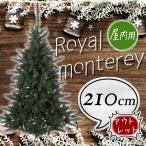 ショッピングクリスマス 210cm ロイヤルモントレーツリー jbcxmas17