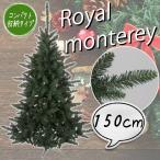 クリスマスツリー 150cm ツリー 木 単品ロイヤルモントレーツリー