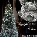 クリスマスツリー ファイバー 150cm フロスト 雪付き ファイバーツリー スノーファイバーツリー LED光源