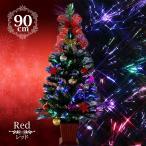 ショッピングクリスマスツリー クリスマスツリー ファイバー セットツリー 90cm ポット付 Moda レッド LEDファイバーツリー 卓上 おしゃれ 北欧 【T】