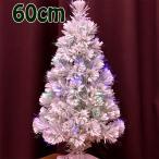 クリスマスツリー ファイバー 60cm ホワイト LED光源 ファイバーツリー jbcm