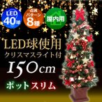 クリスマスツリー 150cm セット 木製ポット スリム レッド&ゴール xjbc