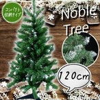 フロスト付きヌードツリー グリーン120cm