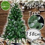 Yahoo!クリスマスツリーのクリスマス屋【在庫一掃全品クリアランスセール】 クリスマスツリー150cm 雪が積もったような ツリーの木 ポイントスノー 先雪 グリーン 北欧 おしゃれ  【S】