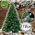 ショッピングクリスマス クリスマスツリー ノーブルヌードツリー 210cm グリーン 先雪付き 木 jbcm