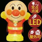 ショッピングクリスマス 3D ブリリアント LED ライト アンパンマン (大) xjbc