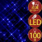 LED ストレートライト 100球 ブルー グリーンコード 8パターン点滅  xjbc