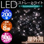 LED ストレートライト 200球 ホワイト グリーンコード 8パターン点滅 xjbc