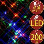 LED ストレートライト 200球 マルチカラー グリーンコード 8パターン点滅  xjbc