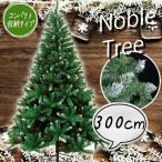 クリスマスツリー ノーブルヌードツリー 300cm グリーン 先雪付き 木 【S】