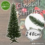 ショッピングクリスマスツリー クリスマスツリー 240cm クラシカルスリムツリー [ ヌードツリー ] jbcxmas16