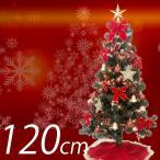 ショッピングクリスマスツリー クリスマスツリー 120cm LED オーナメントセット付 飾り付 赤とゴールド ツリーセット 北欧 おしゃれ  【S】