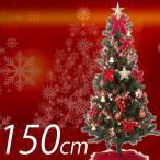 クリスマスツリー 150cm LED オーナメントセット付 飾り付 赤とゴールド ツリーセット 北欧 おしゃれ  【S】