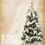 クリスマスツリー セット 120cm アイボリー&ゴールド ツリーセット jbcxmas16