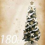クリスマスツリー セット 180cm LED アイボリー&ゴールド ツリーセット 【S】