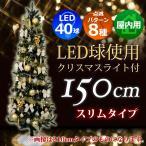 ショッピングクリスマスツリー クリスマスツリー スリム 150cm LED セット ゴールドアイボリー オーナメント付き 【S】