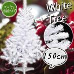 Yahoo!クリスマスツリーのクリスマス屋【在庫一掃全品クリアランスセール】 クリスマスツリー 150cm 白 ホワイトツリー ツリーの木 北欧 おしゃれ 【S】