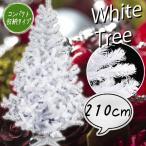 ショッピングクリスマスツリー クリスマスツリー 210cm ピュアホワイトツリー [ ヌードツリー ] 白色 jbcxmas16