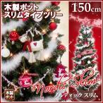 ショッピングノルディック クリスマスツリー セット 150cm 木製ポット スクエアベース付 スリムセット ノルディック 北欧 jbcxmas16