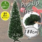 クリスマスツリー 180cm ポップアップツリー  ヌードツリー  【10月下旬入荷予定 S】