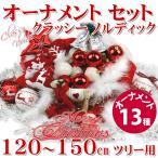 ショッピングクリスマスツリー クリスマスツリー オーナメントセット 120〜150cm用 北欧 ノルディック クリスマスツリーオーナメント セット 【S】