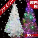 クリスマスツリー ファイバー 90cm LEDライト付 チェンジングスター ファイバーツリー xjbc