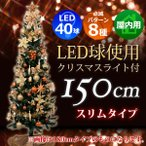 Yahoo!クリスマスツリーのクリスマス屋【在庫一掃全品クリアランスセール】 クリスマスツリー スリム 150cm LED ツリーセット コパー ゴールド 【S】