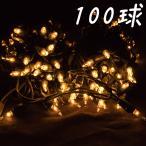 クリスマスツリー ライト 100球 クリア電球色 ペッパー球屋内用 ライト球数の目安は150cm〜180cmのツリー用です