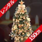 ショッピングクリスマスツリー レンタル クリスマスツリーセット 150cm ゴールド&コパー ツリーセット