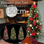 ショッピングクリスマスツリー クリスマスツリー セット 150cm 木製ポット タイプは3色あります LEDライト付 スリムセット【S】