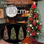 ショッピングクリスマス クリスマスツリー セット 180cm 木製ポット スリムセット【S】