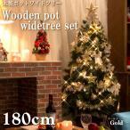 クリスマスツリーセット 180cm 木製ポット タイプは3色有ります ワイドツリー LEDライト付 オーナメントセット付き