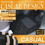 ダイハツ キャスト キャストアクティバ フロアマット カーマット 平成27年9月〜 2WD/リアヒーター無 全席1台分