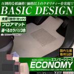 ダイハツ ムーヴキャンバス フロアマット カーマット 平成28年9月〜 4WD・2WD/リアヒーター有 全席1台分