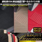 ホンダ NWGN NWGNカスタム Nワゴン 運転席用 フロアマット 平成25年11月〜