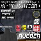 ホンダ クロスロード ゴムマット 平成19年2月〜平成22年8月 4WD 全席1台分