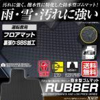 ホンダ モビリオスパイク 運転席用 ゴムマット 平成14年9月〜平成20年6月