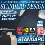 ホンダ 新型 フリード + プラス GB系 フロアマット カーマット 平成28年10月〜 ガソリン車