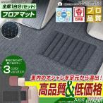 レクサス RX450h RX200t フロアマット カーマット 平成27年10月〜  全席1台分