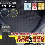 レクサス RX450h RX200t ゴムマット 平成27年10月〜  全席1台分