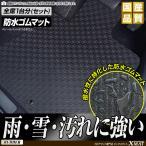 日産 エクストレイル ゴムマット 平成25年12月〜 5人乗 全席1台分