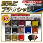 ロック糸カラー変更オプション